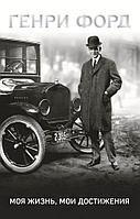 Форд Г.: Генри Форд. Моя жизнь, мои достижения
