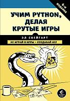 Свейгарт Э.: Учим Python, делая крутые игры