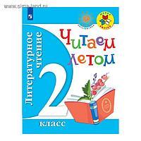 Литературное чтение. 2 класс. Читаем летом к учебникам «Школа России» и «Перспектива»