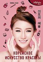 Кан Э.: Корейское искусство красоты