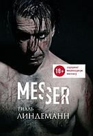Линдеманн Т.: Messer (Нож. Лирика)