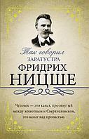 Ницше Ф. В.: Так говорил Заратустра