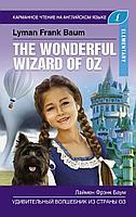 Баум Л. Ф.: Удивительный волшебник из страны Оз. Elementary