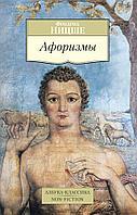 Ницше Ф. В.: Афоризмы