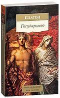 Платон: Государство