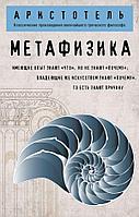 Аристотель: Метафизика