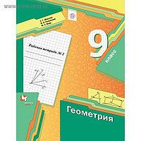Геометрия. 9 класс. Рабочая тетрадь. Часть 2. Мерзляк А. Г., Полонский В. Б., Якир М. С.