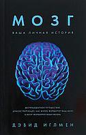Иглмен Д.: Мозг. Ваша личная история