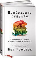 Комсток Б.: Вообразить будущее: Креативный подход к изменениям в бизнесе