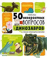 Амьо Р.: Мой первый школьный проект. 50 невероятных вопросов про динозавров