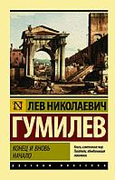 Гумилев Л. Н.: Конец и вновь начало