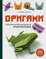 Дени Г.: Оригами. Большая иллюстрированная энциклопедия