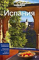 Испания. Путеводители Lonely Planet. 3-е изд., испр. и доп.