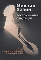 Хазин М.: Воспоминания о будущем. Идеи современной экономики