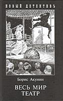 Акунин Б.: Весь мир театр