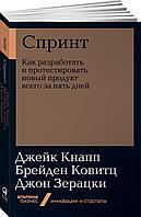 Кнапп Дж., Ковитц Б., Зерацки Дж.: Спринт: Как разработать и протестировать новый продукт всего за пять дней