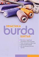 Макарова М. В.: Burda. Практика шитья. Руководство