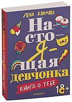Климова Л.: Настоящая девчонка. Книга о тебе