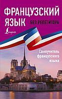 Бакаева С. А., Долгорукова Н. М.: Французский язык без репетитора. Самоучитель французского языка