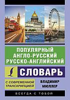 Мюллер В. К.: Популярный англо-русский русско-английский словарь с современной транскрипцией