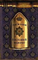 Жданов Л. Г.: Последний фаворит