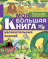 Лепети Э.: Моя большая книга увлекательных знаний