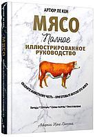 Ле Кен А.: Мясо. Полное иллюстрированное руководство