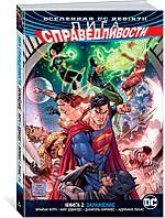 Хитч Б.: Вселенная DC. Rebirth. Лига Справедливости. Книга 2. Заражение