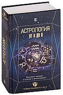 Андреев П., Лозовой А., Субботина Ю.: Астрология. Базовые знания и ключи к пониманию