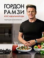 Рамзи Г.: Курс идеальной еды. Рецепты для активной жизни