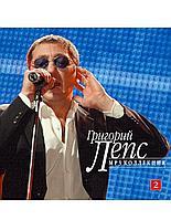 Лепс Григорий CD2