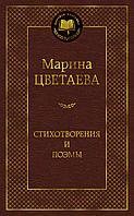Цветаева М. И.: Стихотворения и поэмы (нов/оф.)