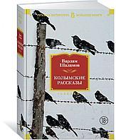 Шаламов В. Т.: Колымские рассказы. Русская литература. Большие книги