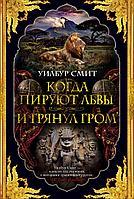 Смит У.: Когда пируют львы. И грянул гром. Цикл Кортни. Кн. 1 и 2