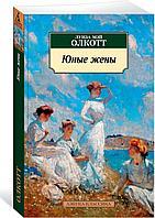 """Олкотт Л. М.: Юные жены. Продолжение романа """"Маленькие женщины"""""""