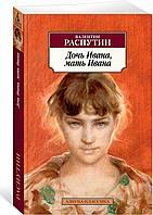 Распутин В. Г.: Дочь Ивана, мать Ивана