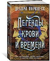 Харкнесс Д.: Легенды крови и времени