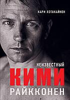 Хотакайнен К.: Неизвестный Кими Райкконен