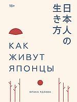 Ядзава Ю.: Как живут японцы