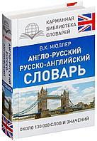 Мюллер В. К.: Англо-русский. Русско-английский словарь