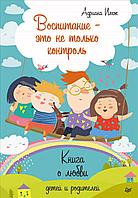 Имж А.: Воспитание - это не только контроль. Книга о любви детей и родителей