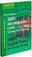 Литвинов П. П.: 3000 английских слов. Техника запоминания