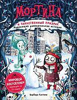 Кантини Б.: Мортина и таинственный призрак