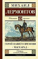 Лермонтов М. Ю.: Герой нашего времени. Маскарад