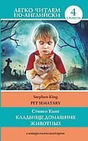 Кинг С.: Кладбище домашних животных. Уровень 4