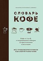 Колонна Дэшвуд М.: Словарь кофе