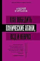 Курпатов А. В.: Как победить панические атаки, ВСД и невроз