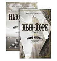 Резерфорд Э.: Нью-Йорк (в 2-х томах) (комплект)