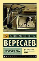 Вересаев В. В.: Записки врача (Русская классика)