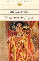 Ахматова А. А.: Стихотворения. Поэмы